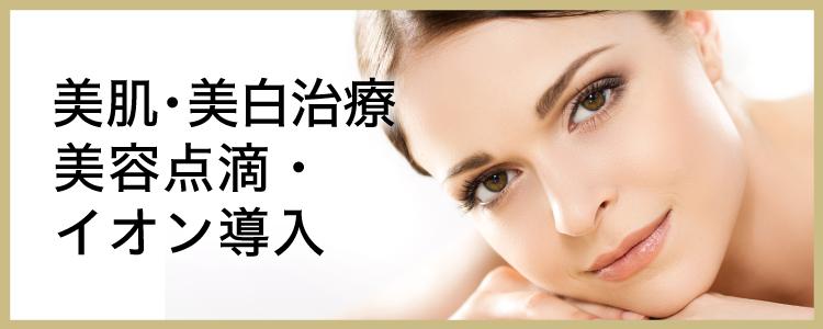 美肌・美白治療 美容点滴・イオン導入