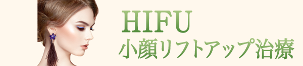 HIFU・ウルトラフォーマー3