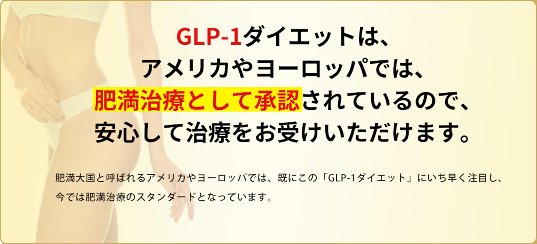 GLP-1ダイエットはアメリカやヨーロッパでは、肥満治療として承認されているので、安心して治療をお受けいただけます。肥満大国と呼ばれるアメリカやヨーロッパでは、既にこの「GLP-1ダイエット」にいち早く注目し、今では肥満治療のスタンダードとなっています。