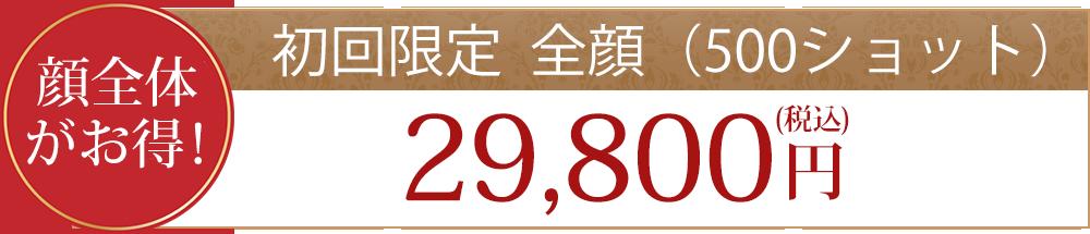 顔全体がお得!(全顔・顎は含まない)69,800円