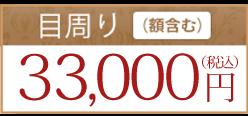 目周り(額含む)29,800円