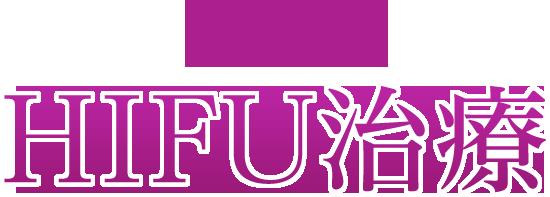 話題のHIFU治療