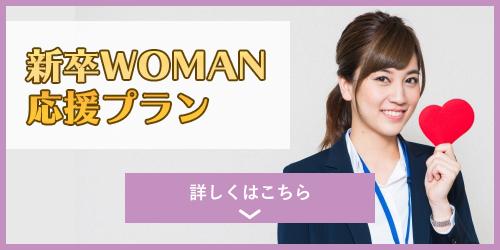 新卒woman応援プラン