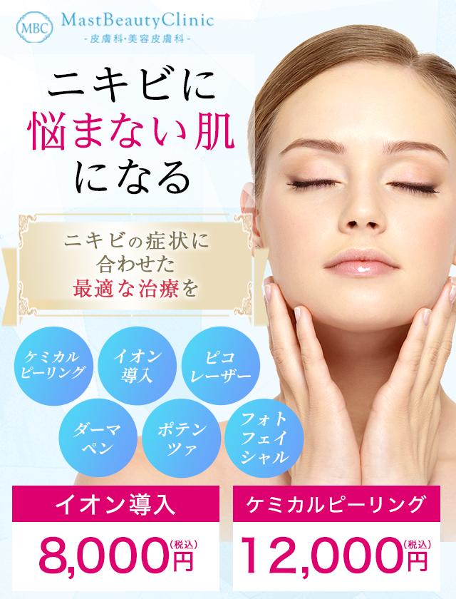 ニキビに悩まない肌になる ニキビの症状に合わせた最適な治療を ニキビ治療8,000円