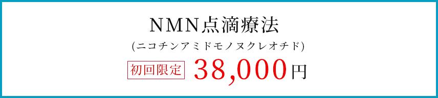 NMN点滴療法 1回 55,000円