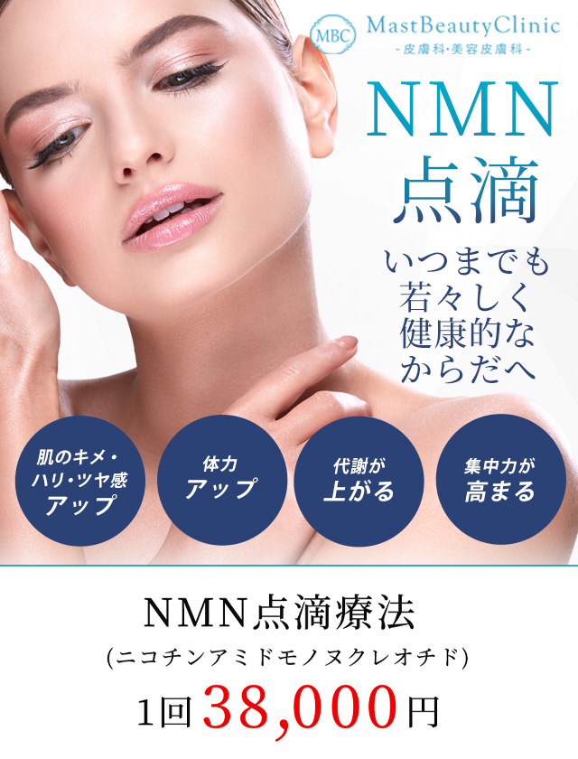 NMN点滴