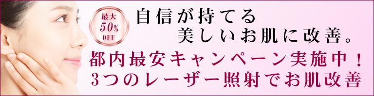 ピコレーザー都内最安キャンペーン実施中!