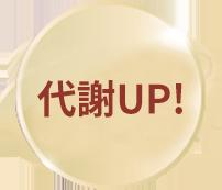 代謝UP!