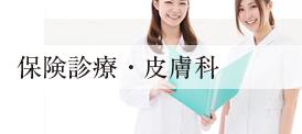 保険診療・皮膚科