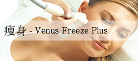 痩身 -Venus Freeze Plus-