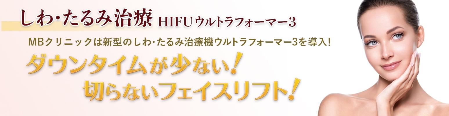 しわ・たるみ治療 HIFUウルトラフォーマー3