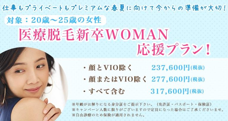 新卒WOMAN応援キャンペーン