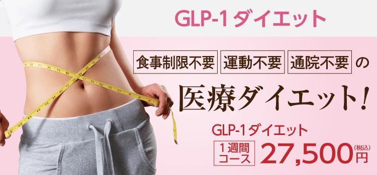 CLP-1ダイエット
