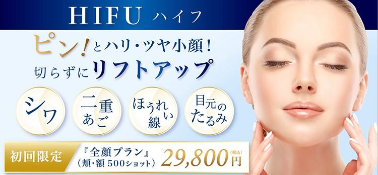 HIFU 小顔リフトアップ治療