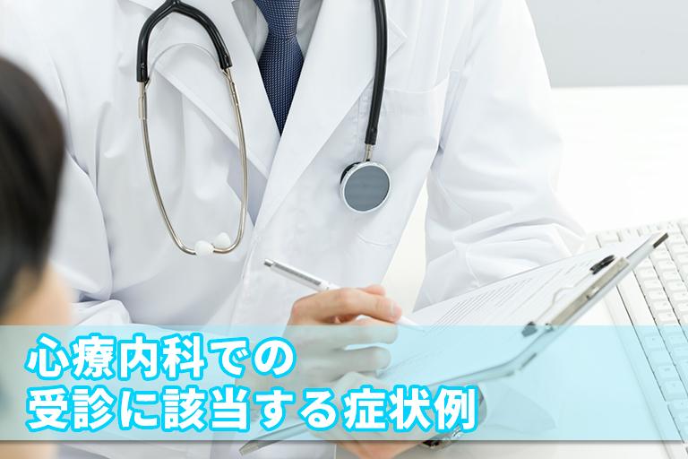 心療内科での受診に該当する症状例