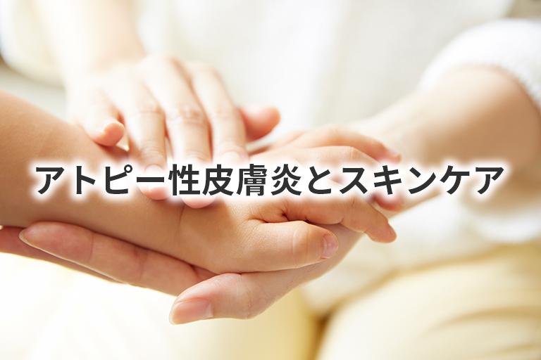 アトピー性皮膚炎とスキンケア
