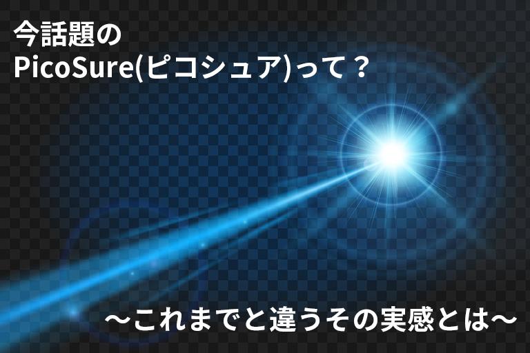 今話題のPicoSure(ピコシュア)って?~これまでと違うその実感とは~
