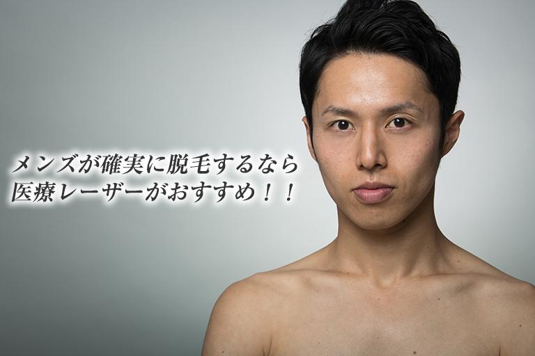 メンズが確実に脱毛するなら医療レーザーがおすすめ!!