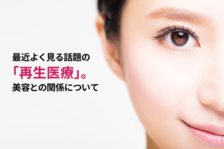 最近よく見る話題の「再生医療」。美容との関係について
