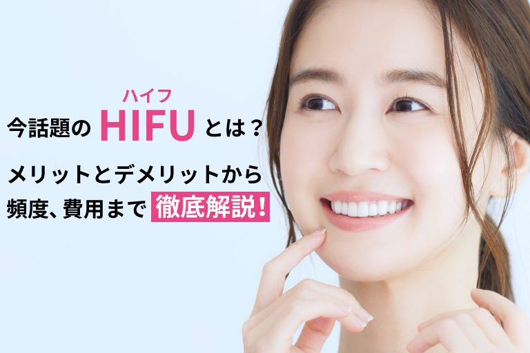 HIFU治療の美容効果とは?小顔になると話題の施術について痛みや値段なども徹底解説